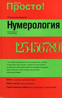 Нумерология. Кей Лагерквист и Лиза Ленард