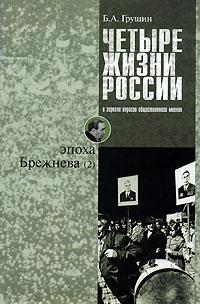 Четыре жизни России в зеркале опросов общественного мнения. В 4 книгах. Жизнь вторая. Эпоха Брежнева. Часть 2 ( 5-89826-249-0 )
