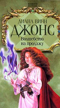 Книга Волшебство на продажу
