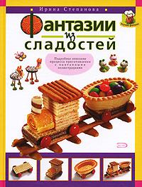 Фантазии из сладостей