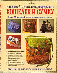 Как самой сделать и отдекорировать кошелек и сумку. Кэрол Паркс