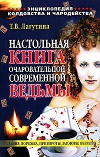 Настольная книга очаровательной современной ведьмы. Т. В. Лагутина