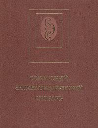 Книга Советский энциклопедический словарь