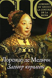 Заговор королевы