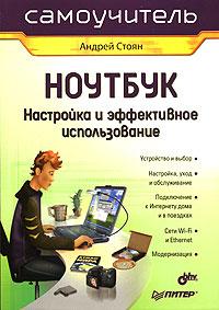 Ноутбук. Настройка и эффективное использование
