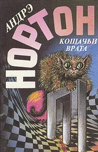 Кошачьи врата
