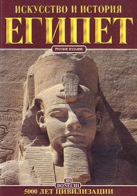 Искусство и история. Египет. 5000 лет цивилизации