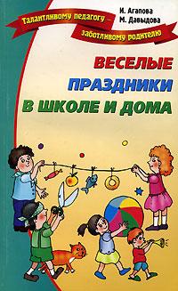 Веселые праздники в школе и дома12296407Книга Веселые праздники в школе и дома посвящена организации торжеств в условиях детского сада, начальной школы и дома. Она является отличным подспорьем для педагогов и родителей. В ней собраны рекомендации по проведению 25 наиболее известных праздников, как российских, так и общеевропейских, международных. Проведение любого праздника - это своеобразный отклик на различные социальные события, которые происходят в мире, стране, в городе, в детском саду, школе или в обычной семье. Праздничные даты всегда ожидаемы ребенком, будь то традиционные Новый год, Международный женский день, День писателя, День знаний, Пасха, День Победы, а также новоселье, собственный день рождения или юбилеи свадьбы родителей. Предвкушение любого праздника для малыша - это всегда надежда на чудо, которое принесет ему радость познания окружающего мира, веселое и полезное времяпрепровождение, знакомство с новыми друзьями и многое другое. Праздничное мероприятие связано с большой...