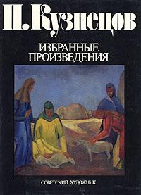 П. Кузнецов. Избранные произведения