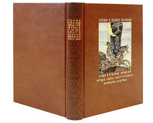 Слово о полку Игореве (подарочный комплект из 2 книг + CD)