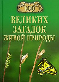100 великих загадок живой природы ( 978-5-9533-3151-7 )