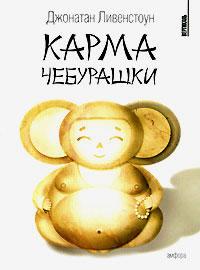 Карма Чебурашки ( 5-367-00282-X )
