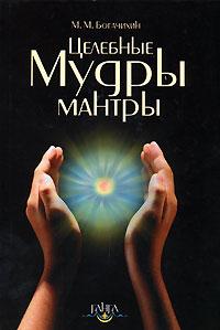 Целебные мантры-мудры. М. М. Богачихин