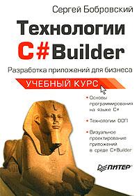 Книга Технологии C#Builder. Разработка приложений для бизнеса