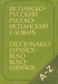 Испанско-русский русско-испанский словарь