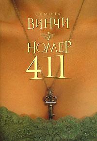 Номер 411