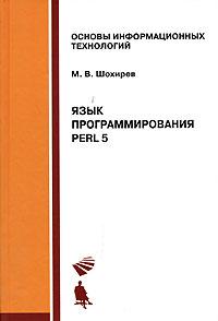 Язык программирования. Perl 5 ( 5-94774-604-2, 5-9556-0078-7 )