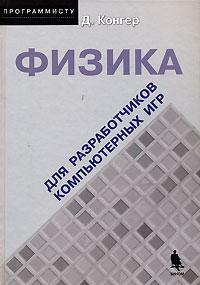 Физика для разработчиков компьютерных игр (+ CD-ROM). Д. Конгер