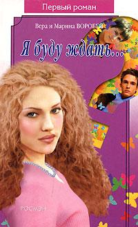 Я буду ждать12296407Книги Веры и Марины Воробей пользуются у подростков заслуженной популярностью. Ведь это книги о любви и дружбе. Ребят, похожих на Тусю Крылову, Лизу Кукушкину, Толика Агапова, Егора Тарасова, Борьку Шустова, можно встретить в любой школе. Они влюбляются, разочаровываются, снова влюбляются, делятся с друзьями радостями и сомнениями, в трудную минуту приходят на помощь своим одноклассникам - словом, взрослеют, учатся жизни... Новая серия называется Первый роман. В ней вы познакомитесь с новыми героями, которые тоже учатся в одной из московских школ. Спустя два месяца после разрыва с Игорем Галя Снегирева получает от него письмо по электронной почте. Неужели он надеется, что она простит его предательство? Девушка не хочет видеть его, да и Валентин, узнав от Гали о письме, начинает ревновать ее. А потом вообще ставит условие: Галя должна сделать выбор - или он, или Игорь. Девушке предстоит принять очень непростое решение.