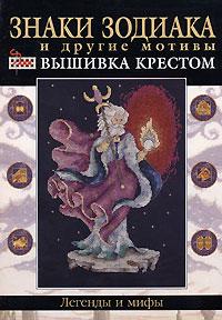 Знаки зодиака и другие мотивы. Вышивка крестом