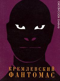 Кремлевский фантомас