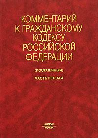 Комментарий к Гражданскому кодексу Российской Федерации (постатейный). Часть 1