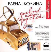 Дневник новой русской (аудиокнига MP3)