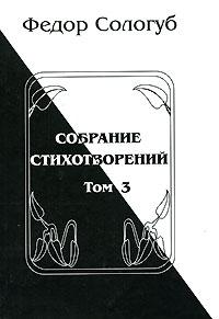 Федор Сологуб. Собрание стихотворений в 8 томах. Том 3