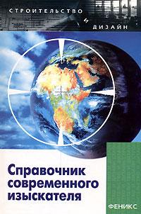 Справочник современного изыскателя