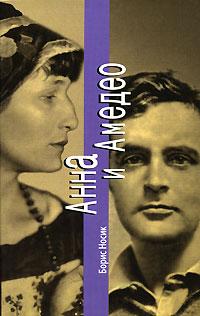 Книга Анна и Амедео