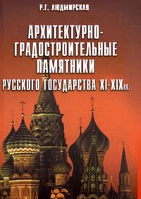 Архитектурно-градостроительные памятники Русского государства XI-XIX вв.