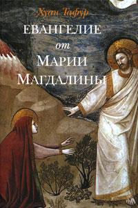 Евангелие от Марии Магдалины ( 5-98697-041-1 )
