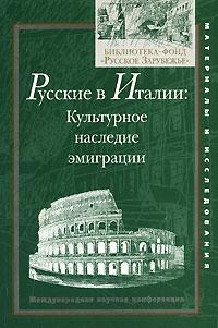 Русские в Италии. Культурное наследие эмиграции. Международная научная конференция