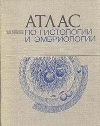 Атлас по гистологии и эмбриологии