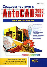 Создаем чертежи в AutoCad 2006/2007 быстро и легко