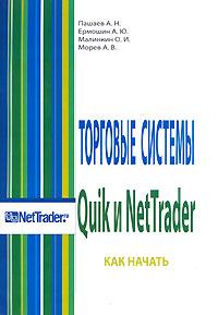 Торговые системы Quik и NetTrader. Как начать ( 5-365-00780-8 )