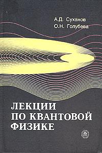 Лекции по квантовой физике12296407В пособии изложены фундаментальные законы квантовой физики и их взаимосвязи с законами классической физики. Рассмотрение физических основ квантовой механики, проводимое на простейших моделях, удачно сочетается с доступным изложением проблем квантовой динамики вещества и физики элементарных частиц. Главное внимание уделено выяснению физического смысла основных понятий и особенностей наблюдаемых явлений в микромире. Материал изложен без использования громоздкого математического аппарата. Для студентов технических специальностей вузов.