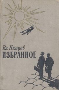 Вл. Немцов. Избранное