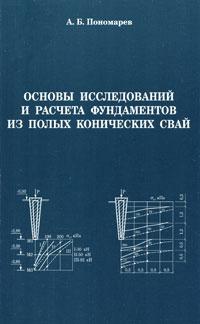 Основы исследований и расчета фундаментов из полых конических свай