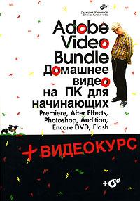 Adobe Video Bundle. Домашнее видео на ПК для начинающих (+ CD-ROM)