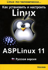 Linux по человечески. Как установить и настроить Linux . ASPLinux 11