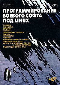 Программирование боевого софта под Linux (+ CD-ROM)