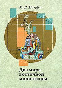 Два мира восточной миниатюры ( 5-7281-0389-8 )