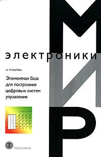 Элементная база для построения цифровых систем управления ( 5-94836-099-7 )