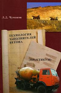Технология заполнителей бетона, Л. Д. Чумаков