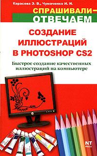 Создание иллюстраций в Photoshop CS2 ( 5-477-00654-4 )