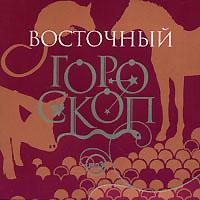 Восточный гороскоп (аудиокнига MP3). Е. И. Данилова
