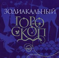 Зодиакальный гороскоп (аудиокнига MP3). Е. И. Данилова