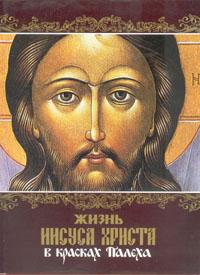 Жизнь Иисуса Христа в красках Палеха