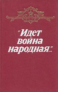 """""""Идет война народная..."""""""